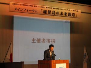 公益社団法人日本青年会議所 九州地区 鹿児島ブロック協議会 会長就任