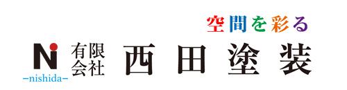 有限会社 西田塗装 鹿児島県いちき串木野市、塗装工事、防水工事 、屋根工事、板金工事、内装仕上工お任せください