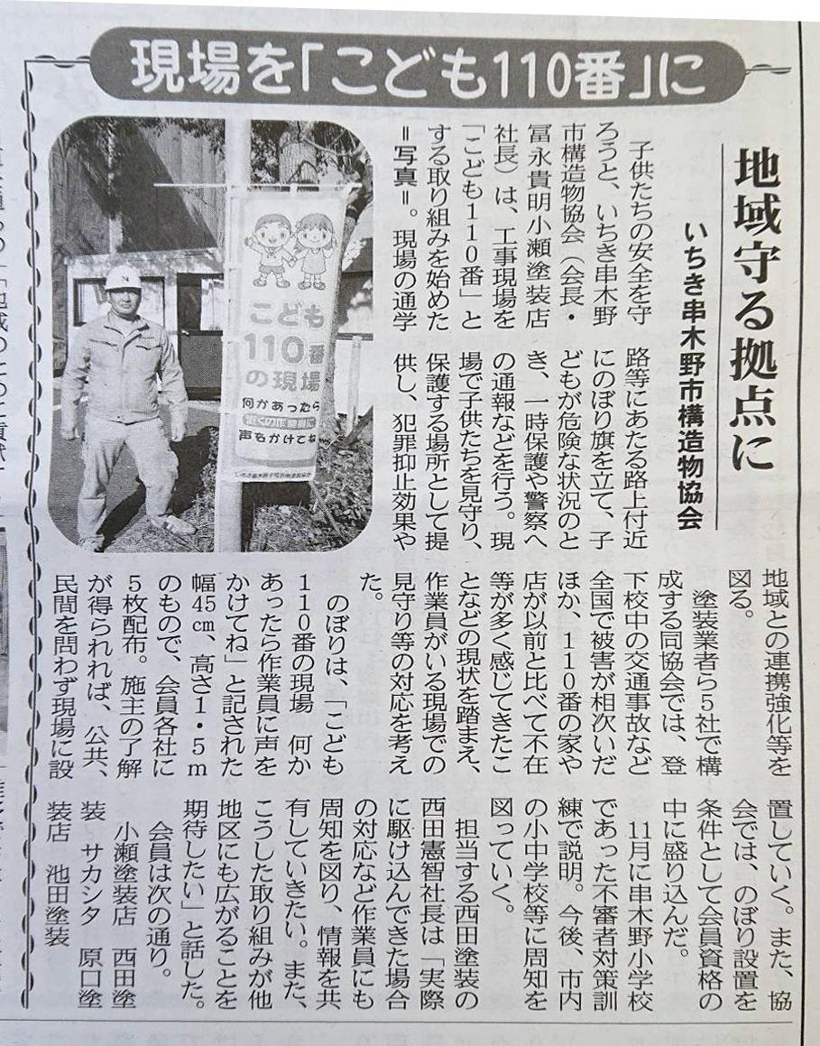 2019年12月3日鹿児島建設新聞「現場をこども110番に」