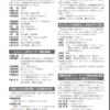 「広報いちき串木野おしらせ版」令和2年4月6日号(第159号)
