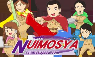 塗装職人集団「NUIMOSYA」